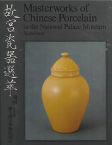 Masterworks of Chinese Porcelain in the National Palace Museum, Supplement